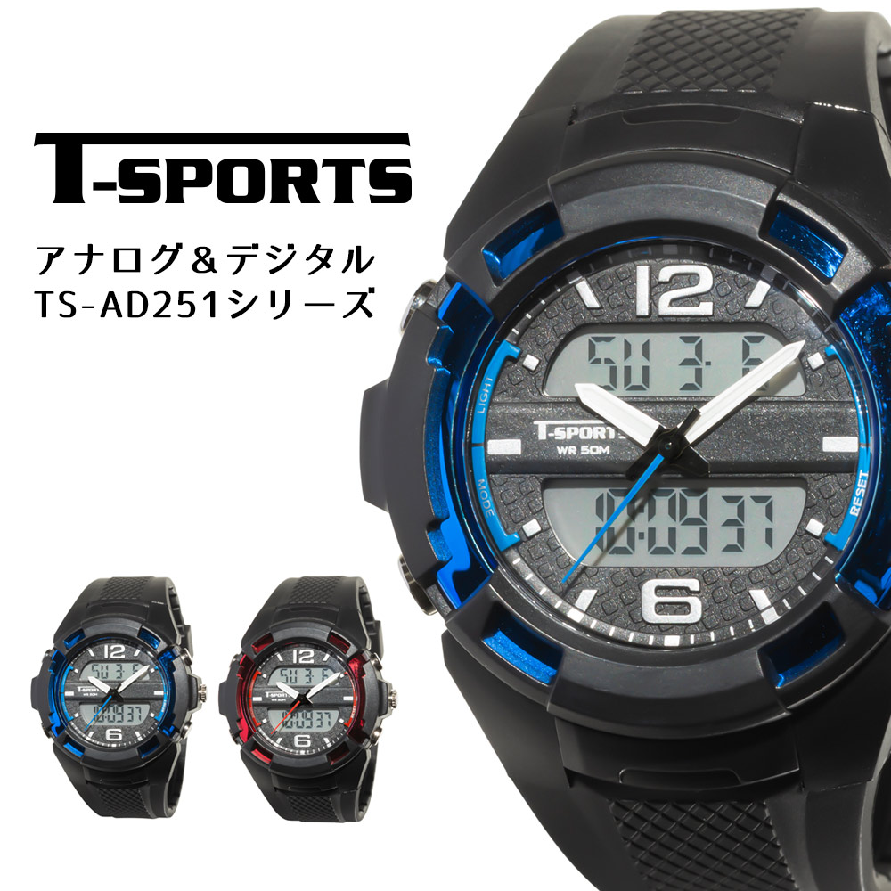 【T-SPORTS】アナデジウォッチ【TS-AD251】